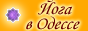 Йога в Одессе – занятия, семинары, тренинги